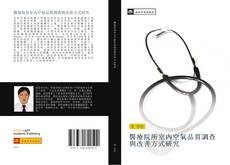醫療院所室內空氣品質調查與改善方式研究 kitap kapağı