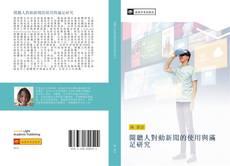 Bookcover of 閱聽人對動新聞的使用與滿足研究
