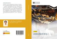 Bookcover of 澎湖民間故事研究