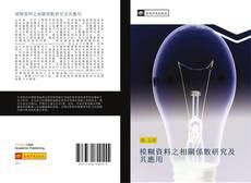 Bookcover of 模糊資料之相關係數研究及其應用