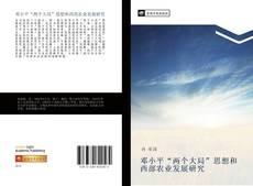 """Borítókép a  邓小平""""两个大局""""思想和西部农业发展研究 - hoz"""