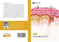 Bookcover of 肤色检测技术研究