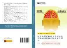 阿茲海默氏症病人妄想症狀之相關因素與可能需求之探討的封面
