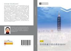 信任约束下的台湾企业FDI的封面