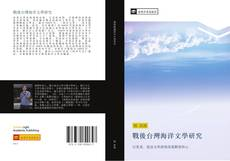 戰後台灣海洋文學研究 kitap kapağı