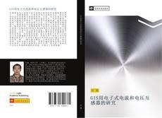 Capa do livro de GIS用电子式电流和电压互感器的研究