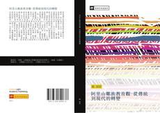 Bookcover of 阿里山鄒族教育觀-從傳統到現代的轉變