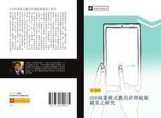 O2O商業模式應用於傳統眼鏡業之研究的封面