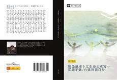 Bookcover of 關係論述下之生命史重寫— 從鍾平妹/台妹到我自身