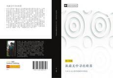 Bookcover of 从虚无中寻出欢喜