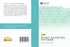 Bookcover of 媒介城市:當代高雄空間改造與意象建構