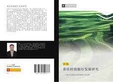Portada del libro de 重庆村镇银行发展研究