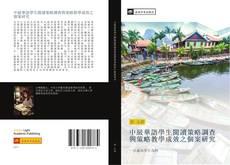 Couverture de 中級華語學生閱讀策略調查與策略教學成效之個案研究