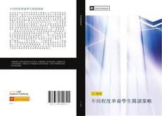Bookcover of 不同程度華裔學生閱讀策略