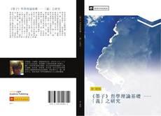 Portada del libro de 《墨子》哲學理論基礎 -「義」之研究