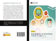 Couverture de 資訊傳播教育業界與學校能力需求之比較v1.0