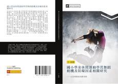Bookcover of 國小學童休閒運動學習舞蹈動機及阻礙因素相關研究