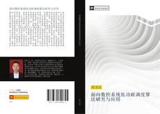 Bookcover of 面向数控系统低功耗调度算法研究与应用