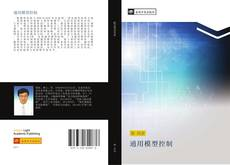 Bookcover of 通用模型控制