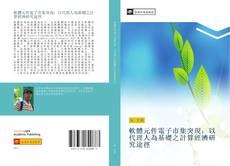 Buchcover von 軟體元件電子市集突現:以代理人為基礎之計算經濟研究途徑