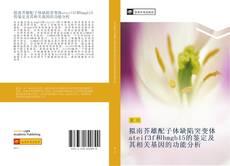 Portada del libro de 拟南芥雄配子体缺陷突变体ateif3f和hmgb15的鉴定及其相关基因的功能分析