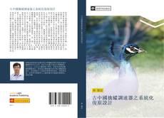 古中國擒縱調速器之系統化復原設計 kitap kapağı