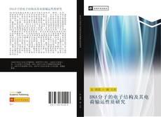 Capa do livro de DNA分子的电子结构及其电荷输运性质研究