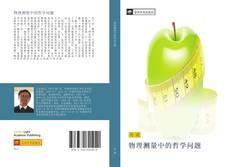 Bookcover of 物理测量中的哲学问题