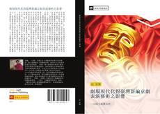 Bookcover of 劇場現代化對臺灣新編京劇表演藝術之影響