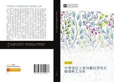 中華電信工會因應民營化行動策略之分析 kitap kapağı