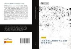 Portada del libro de 文姬歸漢之離散精神原型的跨藝術論述