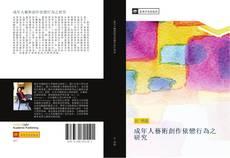 Bookcover of 成年人藝術創作依戀行為之研究