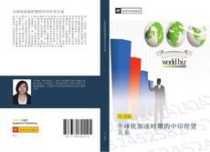 全球化加速时期的中印经贸关系 kitap kapağı
