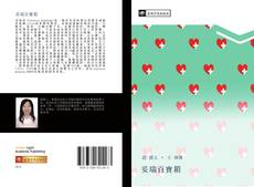 Bookcover of 妥瑞百寶箱