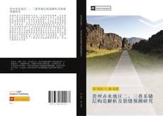 Couverture de 贵州赤水地区二、三叠系储层构造解析及裂缝预测研究