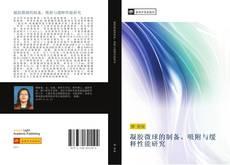 Bookcover of 凝胶微球的制备、吸附与缓释性能研究