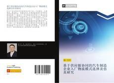 Capa do livro de 基于供应链协同的汽车制造企业入厂物流模式选择及仿真研究