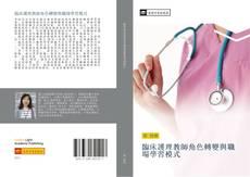 Bookcover of 臨床護理教師角色轉變與職場學習模式