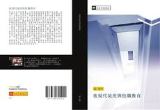 Bookcover of 後現代境況與技職教育