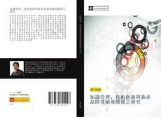 Buchcover von 知識管理、技術創新與新產品開發績效關係之研究