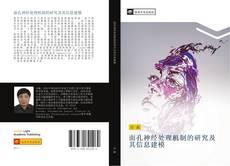 Bookcover of 面孔神经处理机制的研究及其信息建模