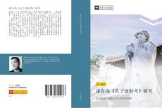 Bookcover of 康有為《孔子改制考》研究