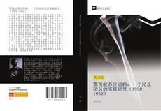 Couverture de 鄂豫皖苏区道路:一个民众动员的实践研究(1920-1932)
