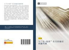 "Bookcover of 与""在+处所""有关的偏误问题考察"