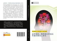 Bookcover of 虛榮特性、物質傾向與強迫性購買關係之研究