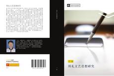 Bookcover of 周礼文艺思想研究