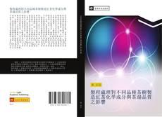 Portada del libro de 製程處理對不同品種茶樹製造紅茶化學成分與茶湯品質之影響