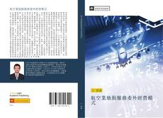 Bookcover of 航空業地勤服務委外經營模式