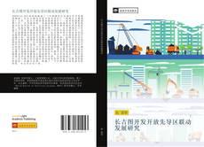 Couverture de 长吉图开发开放先导区联动发展研究