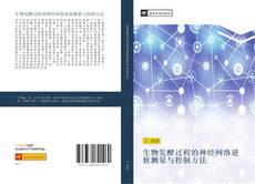 Buchcover von 生物发酵过程的神经网络逆软测量与控制方法